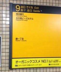 地下鉄看板